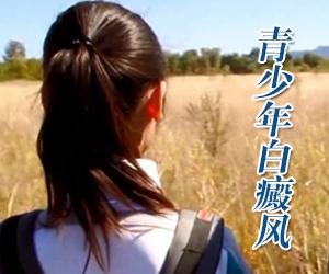 北京市白癜风专治医院:青少年白癜风常见治疗误区